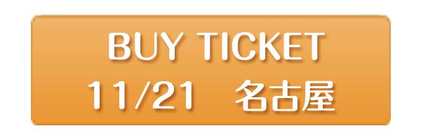 名古屋 チケットの購入はこちら!