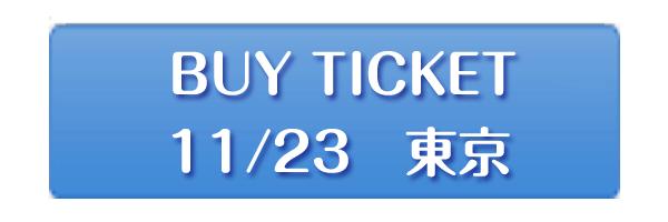 東京 チケットの購入はこちら!